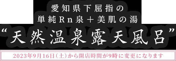 """愛知県下屈指の単純Rn泉+美肌の湯 """"天然温泉露天風呂"""""""