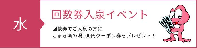 回数券入泉イベント