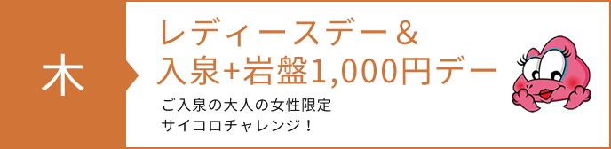 レディースデー、入泉岩盤1000円